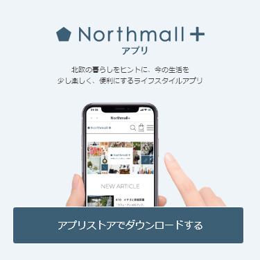 Northmall+アプリ