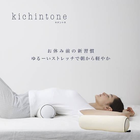 ベッドでできる、美姿勢ストレッチピロー