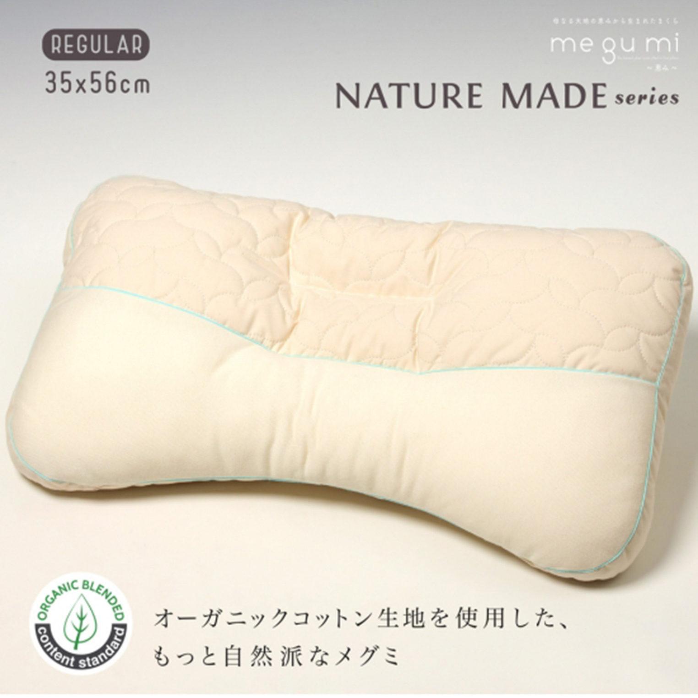 オーガニックコットン枕/ネイチャーメイド