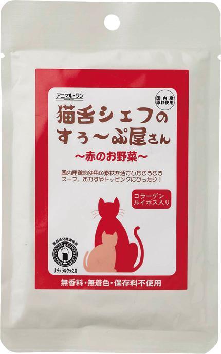 猫舌シェフのすぅ〜ぷ屋さん