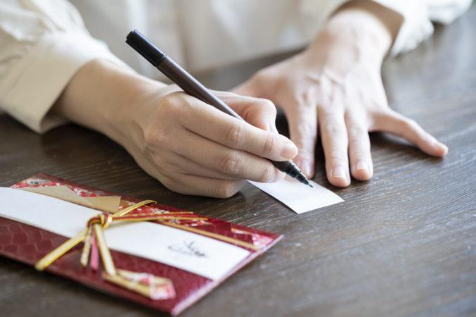 ご祝儀袋の書き方