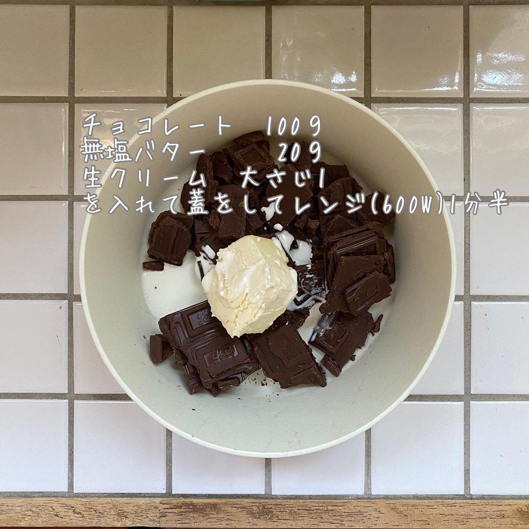ガトーショコラレシピ1