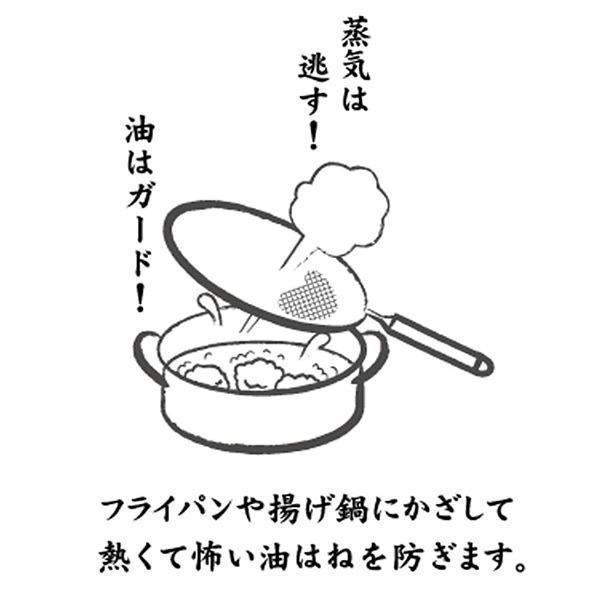 油はね防止ネットは、オイルスクリーンとも呼ばれます。調理中のフライパンやお鍋にかざしたり、かぶせたりして使います