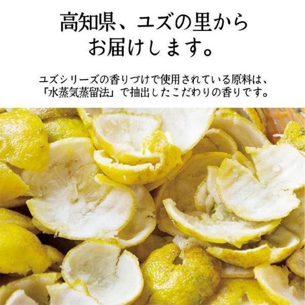 高知県の柚子を使用