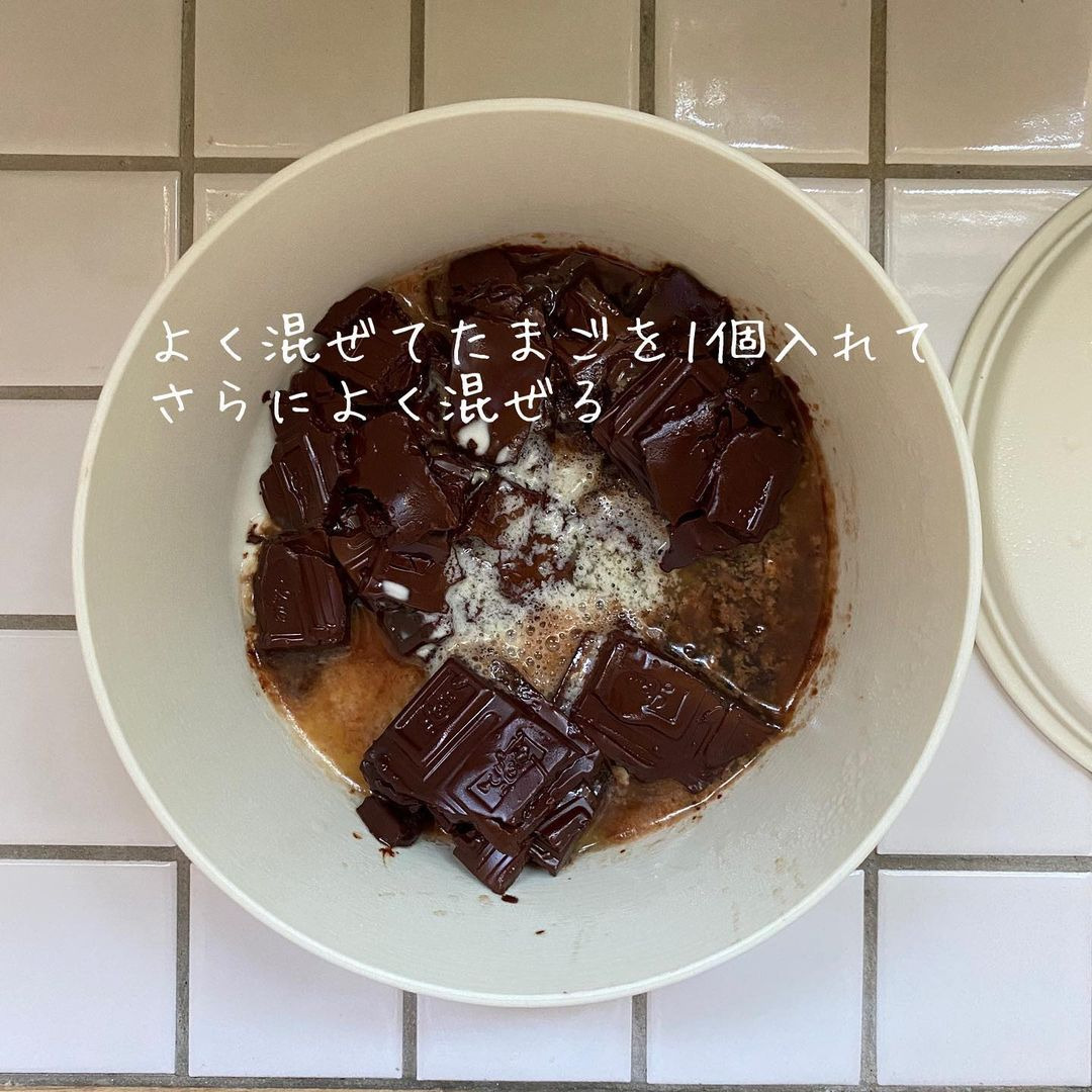 超時短ガトーショコラレシピ1