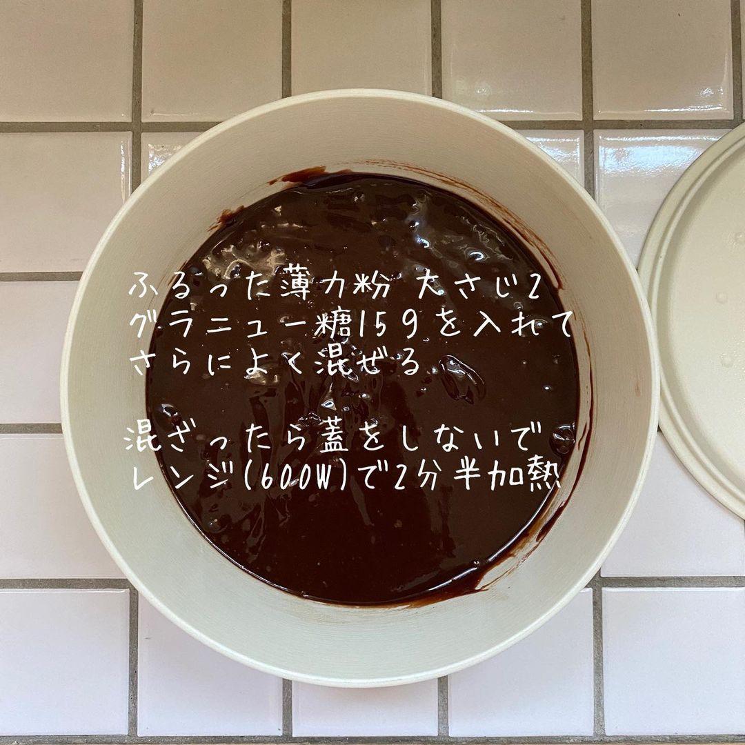 超時短ガトーショコラレシピ2