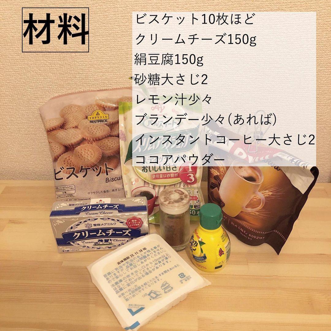 豆腐ティラミス材料