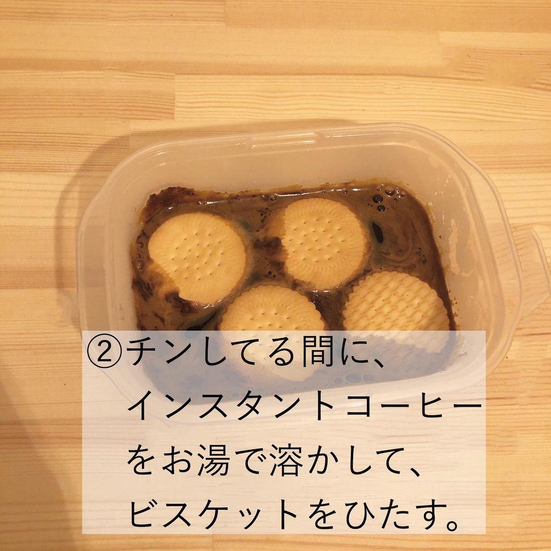 豆腐ティラミスレシピ2