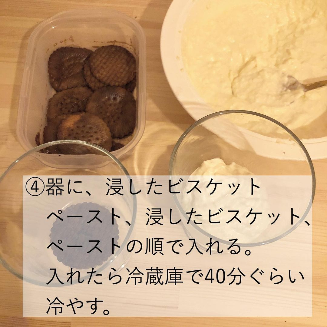 豆腐ティラミスレシピ4