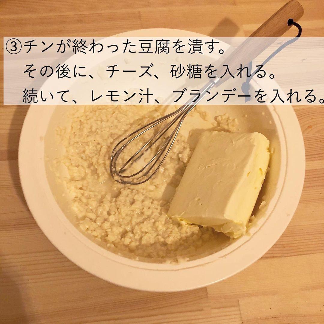 豆腐ティラミスレシピ3