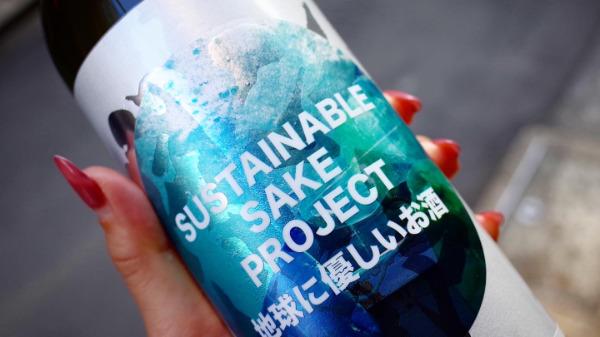 無洗米を使用し、水の使用量を10分の1以下にしたエコフレンドリーな日本酒